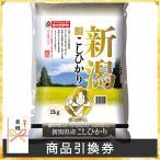 新潟県産こしひかり 2kg【商品引換券】【即納商品】