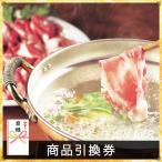 山形県食肉公社認定 山形豚 しゃぶしゃぶ肉 500g【商品引換券】【即納商品】
