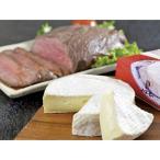 乳蔵カマンベールチーズ&北海道ローストビーフ【商品引換券】【即納商品】