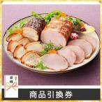 伊賀上野の里ロースハム&つるし焼豚【商品引換券】【即納商品】