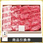 三重県産 松阪牛モモバラ焼肉用【商品引換券】【即納商品】