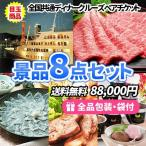景品 ディナークルーズに松阪牛がメインの売れ筋景品8点セット 一部目録 二次会 ゴルフコンペ ビンゴ 新年会 イベント