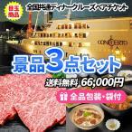 景品 ディナークルーズをメインに人気の松阪牛を含めた景品3点セット 目録 二次会 ゴルフコンペ ビンゴ 新年会 イベント
