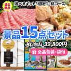 景品 好きな食べ方で選べる!選べる松阪牛ギフトがメインの景品15点セット 一部目録 二次会 ゴルフコンペ ビンゴ 社内表彰
