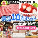 景品 忘年会 選べる松阪牛ギフトを目玉に食品・雑貨が入った景品10点セット 一部商品引換券  二次会