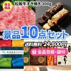 ゴルフコンペ 景品 美味しい食品たくさんでこの価格!松阪牛すき焼きがメインの景品10点セット 一部目録 二次会 ビンゴ 社内表彰 参加賞