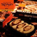 東京 八王子名物  冷蔵の煮かつサンドロース1人前  冷凍商品を一緒にご注文の場合送料別途(追加送料につきましては後ほどメールいたします)