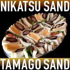 東京 八王子名物【豪華パーティーオードブルセット5種類30ピース】→できたてのサンドイッチを冷蔵配送いたしますので、必ずお届け日時をご指定ください。