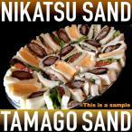 オードブルサンドイッチ 東京 八王子名物  冷蔵の煮かつサンドロース ヒレ 玉子3種類30ピース  お正月も休まず営業  お届け希望日をご指定できます