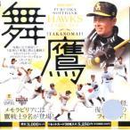 ■セール■BBM 福岡ソフトバンクホークスカードセット2007 舞鷹?TAKANOMAI?