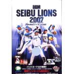 ■セール■プロ野球 BBM 西武ライオンズ 2007
