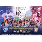 ■セール■BBM2007 第58回日本シリーズカード