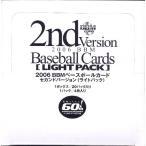 ■セール■2006 BBMベースボールカード セカンドバージョン(ライトパック)