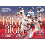 ■セール■2008 秋 BBM東京六大学 野球カードセット