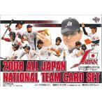 ■セール■2008 BBM 野球日本代表カードセット