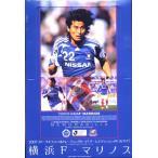 ■セール■2007 Jリーグ チームエディション・メモラビリア 横浜F・マリノス