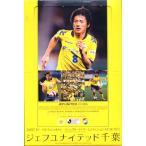■セール■2007 Jリーグ チームエディション・メモラビリア ジェフユナイテッド千葉