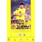■セール■2007 Jリーグ チームエディション・メモラビリア 柏レイソル