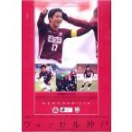 ■セール■2007 Jリーグ チームエディション・メモラビリア ヴィッセル神戸