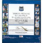 ■セール■ガンバ大阪 2008 Jリーグオフィシャルトレーディングカード チームエディション・プレミアム