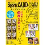 BBM スポーツカードマガジン NO.103 (2014/3月号)(送料無料)