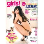 girls!(ガールズ) vol.46 送料無料