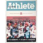 """2013 広島東洋カープ トレーディングカードセット """"STARS&LEGENDS"""" by 広島アスリートマガジン"""