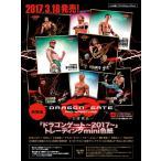 (予約)「ドラゴンゲート〜2017〜」トレーディングmini色紙 (3月18日発売予定)
