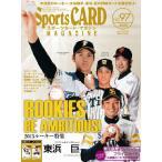 BBM スポーツカードマガジン NO.97 (2013/3月号)(送料無料)