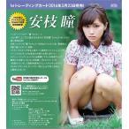 「安枝瞳」1stトレーディングカード BOX■特価カートン(20箱入)■(二木限定BOX特典カード付)