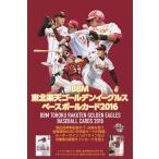 BBM 東北楽天ゴールデンイーグルス ベースボールカード 2016 BOX■6ボックスセット■(送料無料)