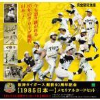 エポック 阪神タイガース創設80周年記念 【1985日本一】メモリアルカードセット(送料無料)