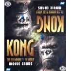 ■セール■映画キングコング KONG THE 8TH WONDER OF THE WORLD MOVIE CARDS