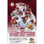 BBM 東北楽天ゴールデンイーグルス ベースボールカード 2015 BOX(送料無料)