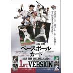 (予約)2017 BBM ベースボールカード 1stバージョン BOX■3ボックスセット■(送料無料)(4月上旬発売)
