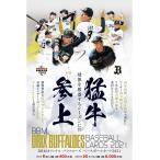 「BBM オリックス・バファローズ ベースボールカード 2021 BOX(送料無料)」の画像