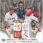 BBM 2011 ベースボールカードセット 惜別球人(送料無料)