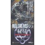 ■セール■モンスター・コレクションTCG Stage2 暗黒卿の秘儀 通常版 BOX