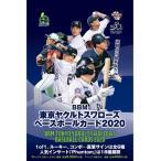 BBM 東京ヤクルトスワローズ ベースボールカード 2020 BOX(送料無料) 3月31日入荷予定