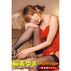 麻美ゆま オフィシャルカードコレクション Montage ■専用バインダー■