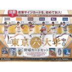 ■セール■2012 BBM 東京六大学野球カードセット