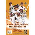 (予約)BBM 東北楽天ゴールデンイーグルス ベースボールカード 2017 BOX(送料無料) (3月31日入荷予定)