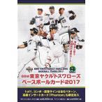 (予約)BBM 東京ヤクルトスワローズ ベースボールカード 2017 BOX(送料無料) (3月30日入荷予定)