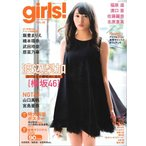 girls!(ガールズ) vol.49