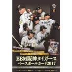 BBM 阪神タイガース ベースボールカード 2017 BOX(送料無料)