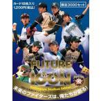 ■セール■BBM 北海道日本ハムファイターズカードセット2011 Kamagaya Stadium Edition 「FUTURE ICON」