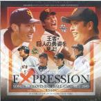 ■セール■BBM 読売ジャイアンツカードセット 2009 EXPRESSION