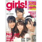 アイドルトレーディングカード大全 Girls! vol.32 (送料無料)