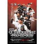 BBM 千葉ロッテマリーンズ ベースボールカード 2017 BOX■6ボックスセット■(送料無料)