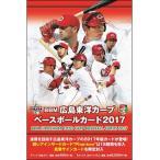 (予約)BBM 広島東洋カープ ベースボールカード 2017 BOX(送料無料) 5月17日入荷予定